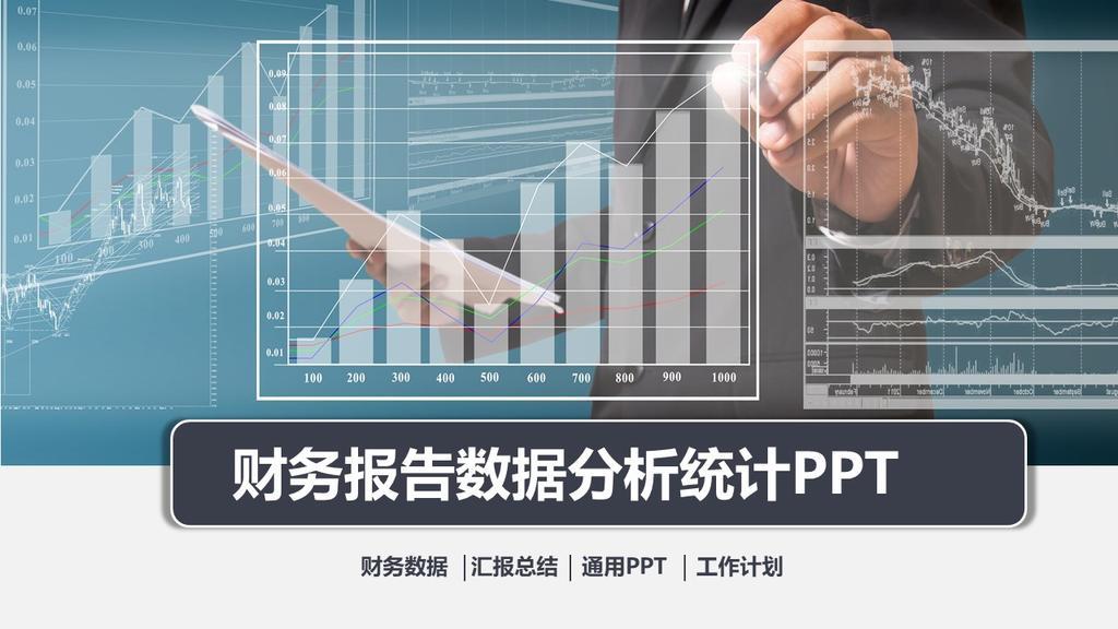 财务数据分析PPT模板年终总结   工作汇报新年计划述职报告