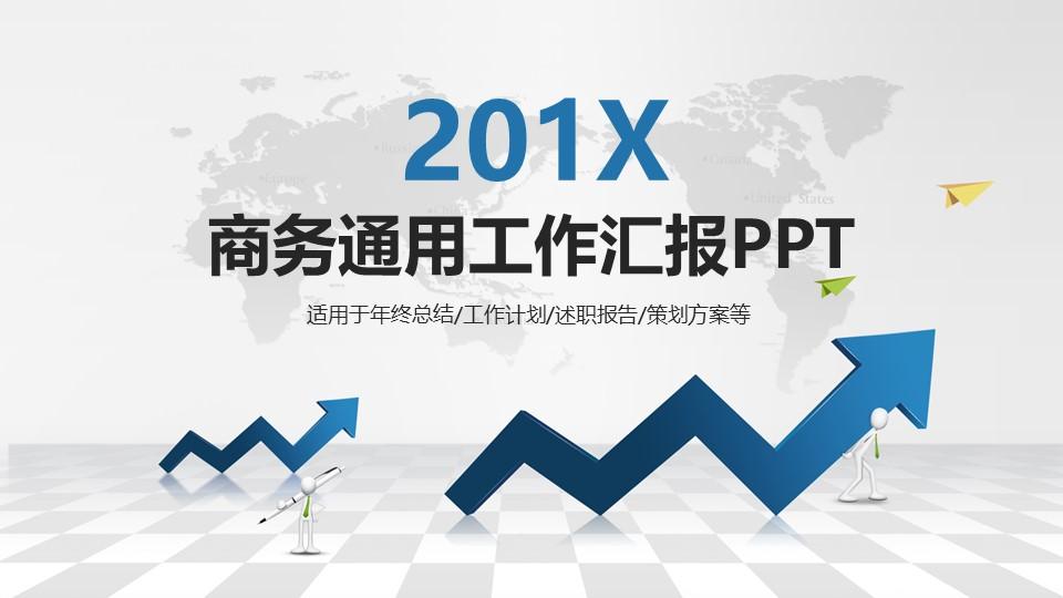201X商务通用工作汇报PPT年终总结工作计划述职报告策划方案