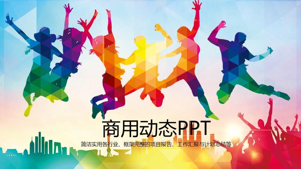 商用动态PPT简洁实用各行业项目报告工作汇报与计划总结