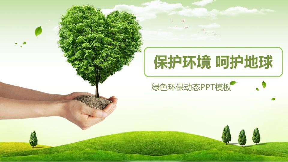 保护环境呵护地球绿色环保动态PPT模板