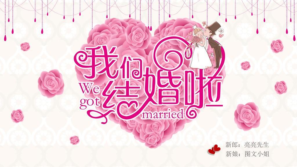 浪漫婚礼庆典策划PPT模板