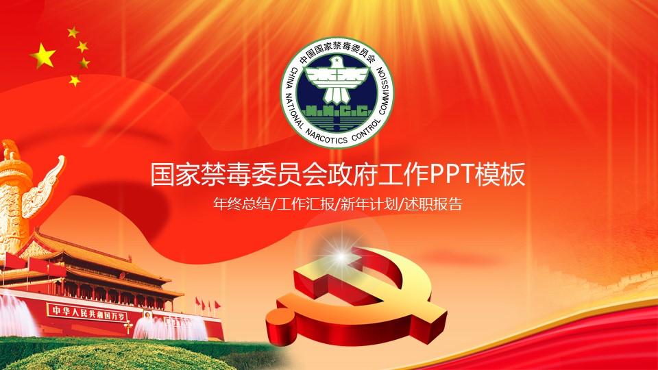 国家禁毒委员会政府工作PPT年终总结工作汇报新年计划述职报告
