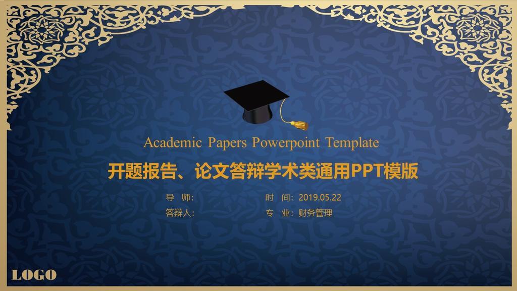 高端开题报告论文答辩学术类通用PPT模版