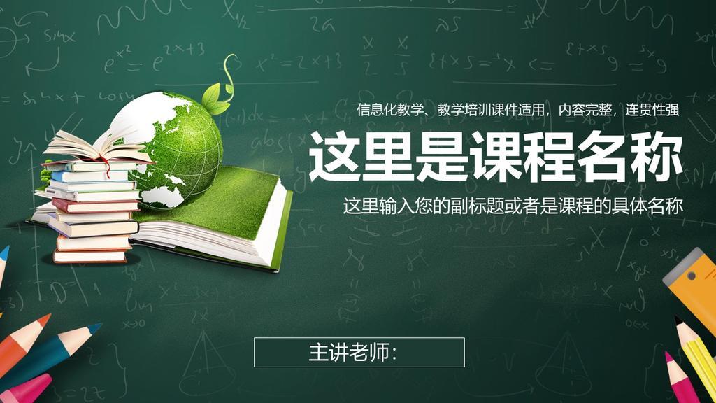 教育教学培训教学课件绿色黑板主题