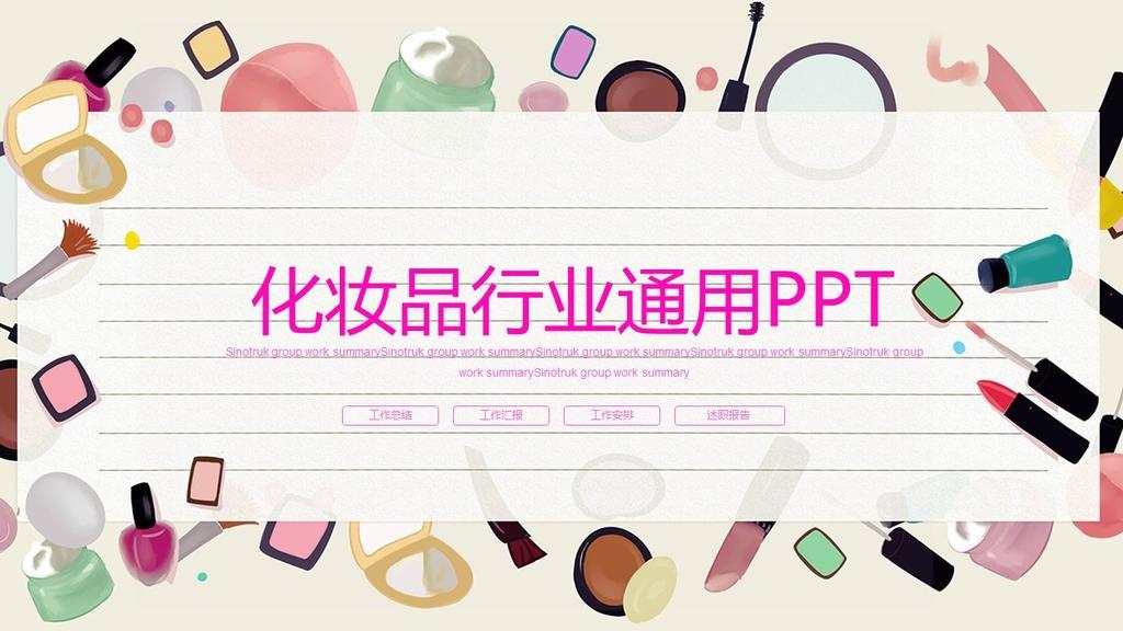 工作总结工作汇报工作安排述职报告化妆品行业通用PPT