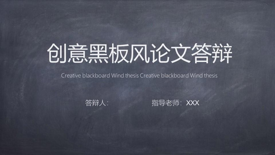 创意黑板风论文答辩课程设计通用模板