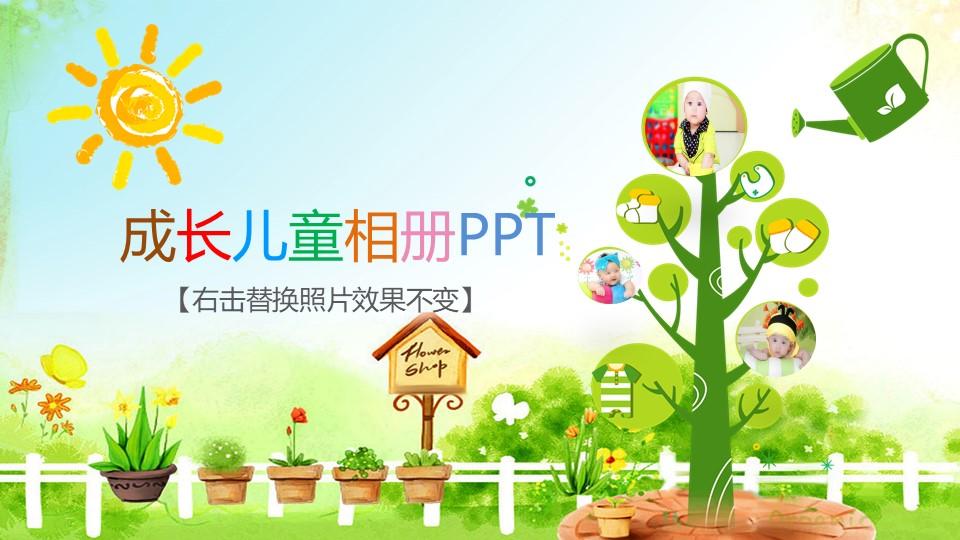 小清新儿童成长电子相册成长纪念册PPT模板