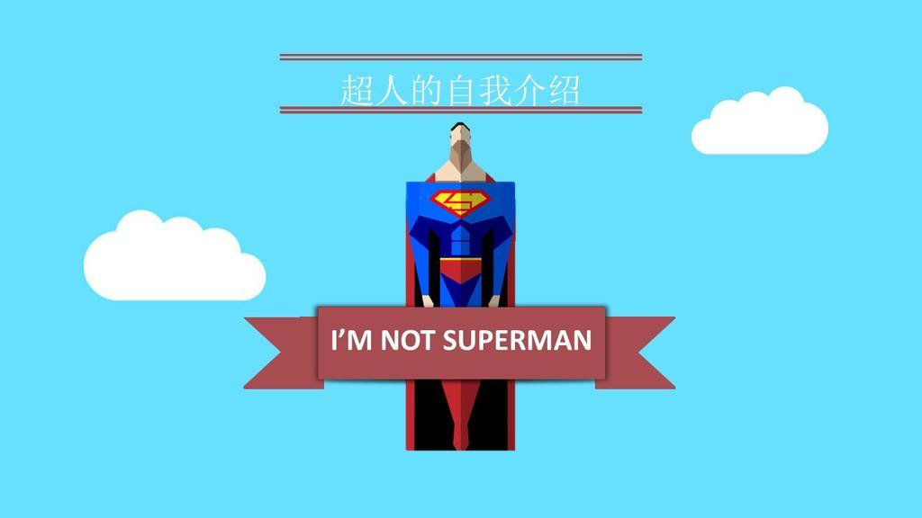 动画超人的自我介绍个性简历校园竞聘PPT模板