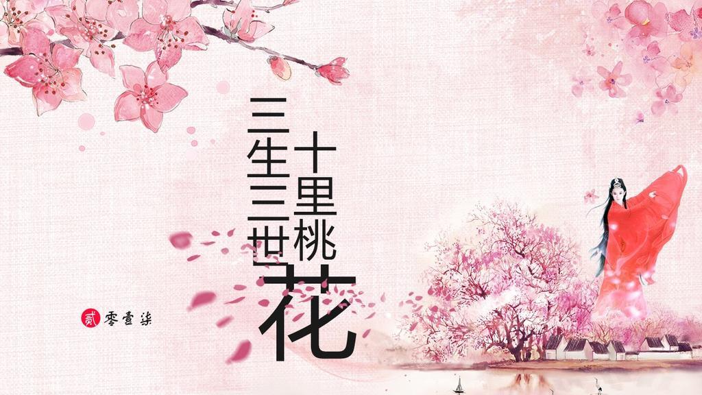 三生三世十里桃花中国风ppt模板婚庆报告