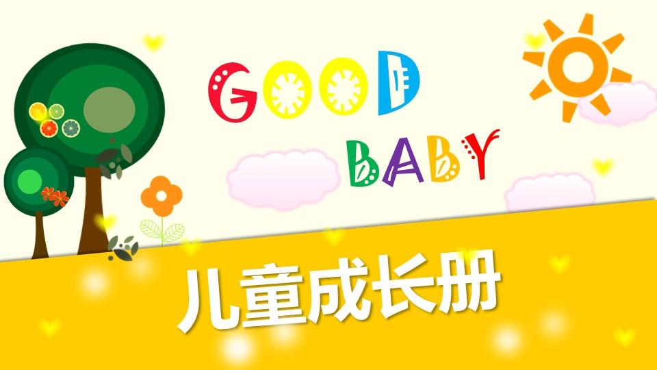 BABY儿童成长册电子相册动画卡通PPT模板