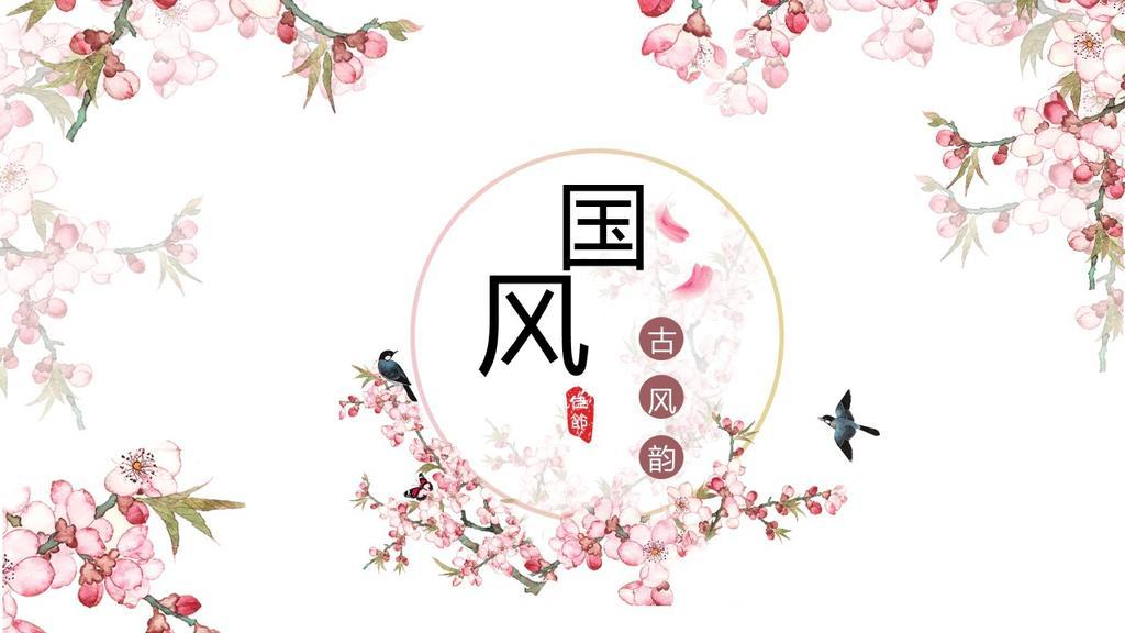 国风古风韵ppt模板中国风爱情婚庆报告