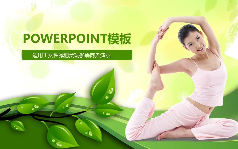 女性减肥美瑜伽健身养生商务演示产品推广PPT