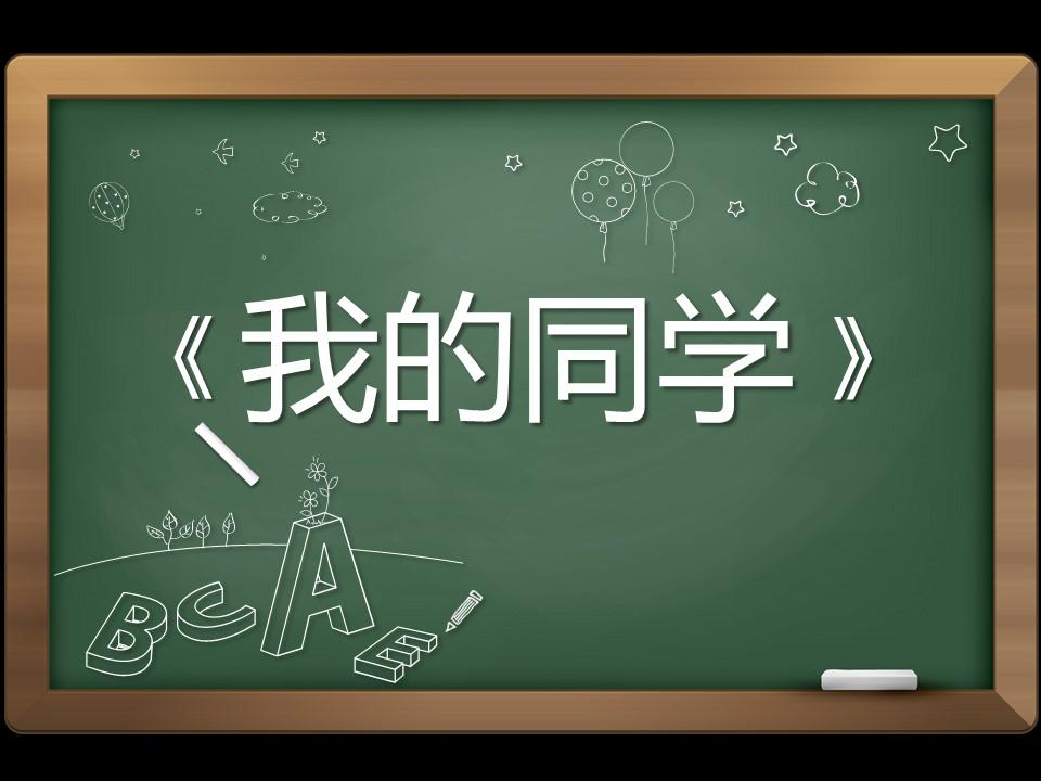 我的同学动画黑板教育课件PPT模板