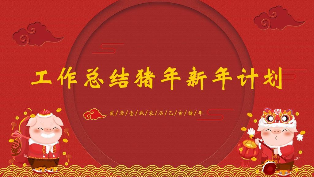 贰/零/壹/玖/农/历/乙/亥/猪/年 工作总结猪年新年计划PPT