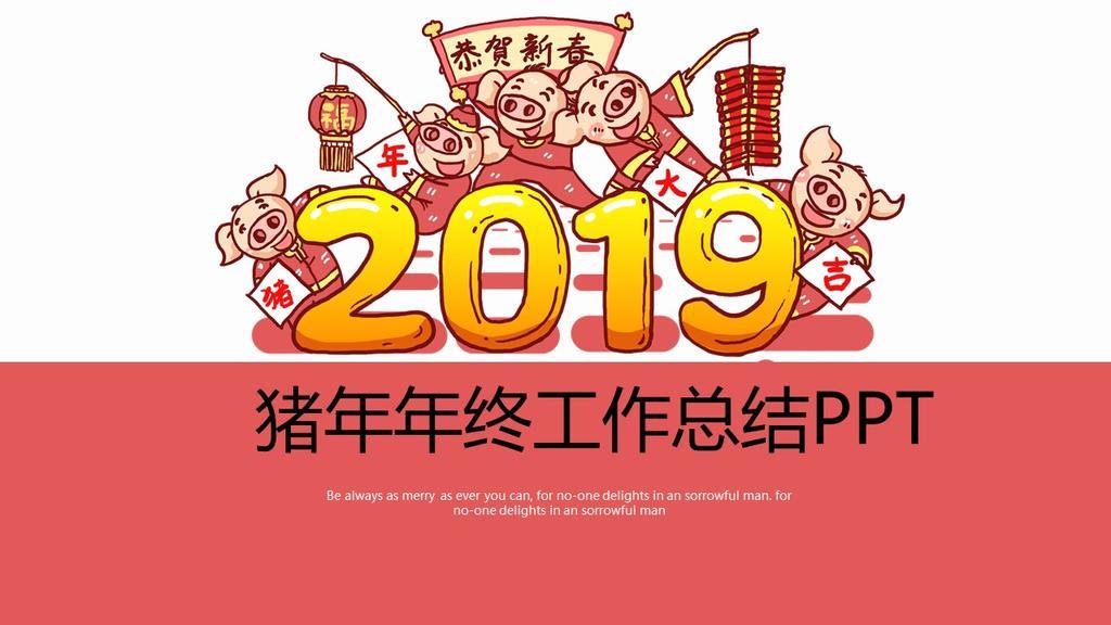 猪年动画年终工作总结年度计划年会演示PPT