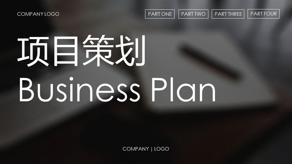 项目策划商务演示扁平风格PPT模板