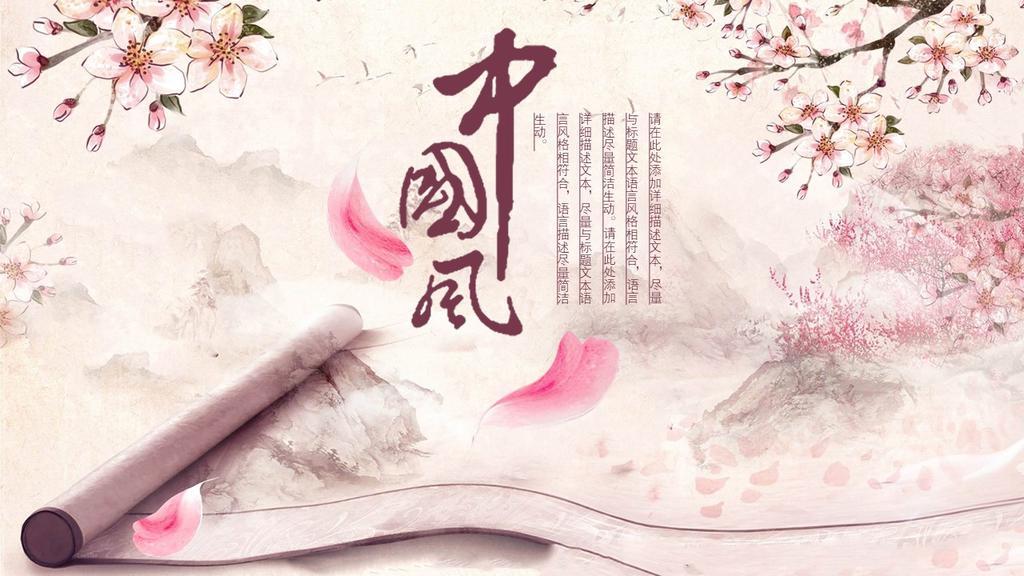 中国风卡通书卷读书演讲说课通用