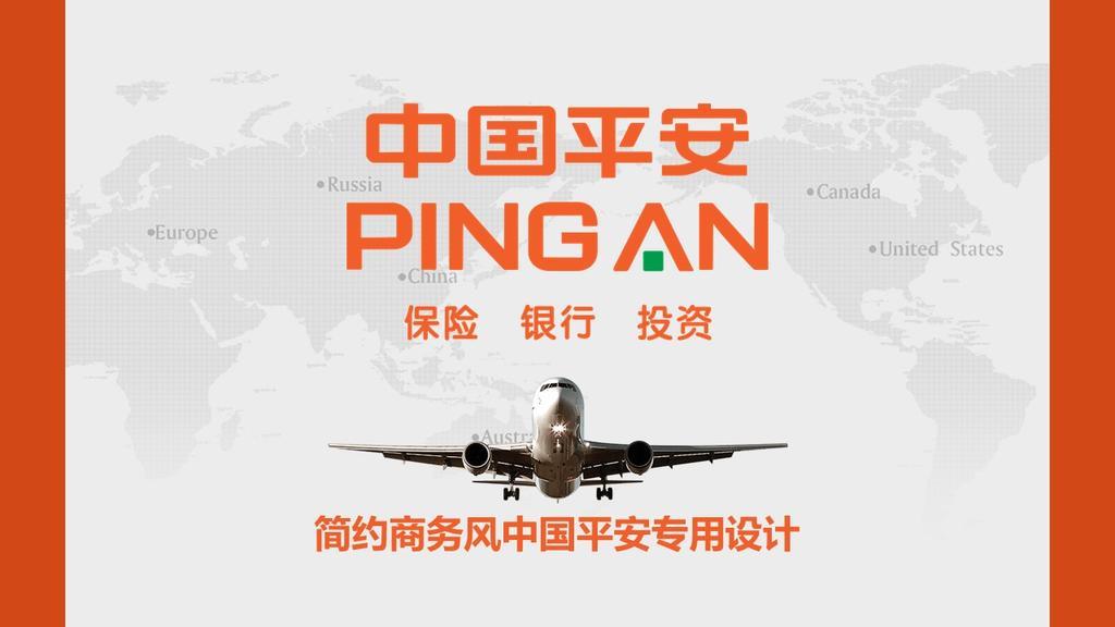 简约商务风中国平安专用设计