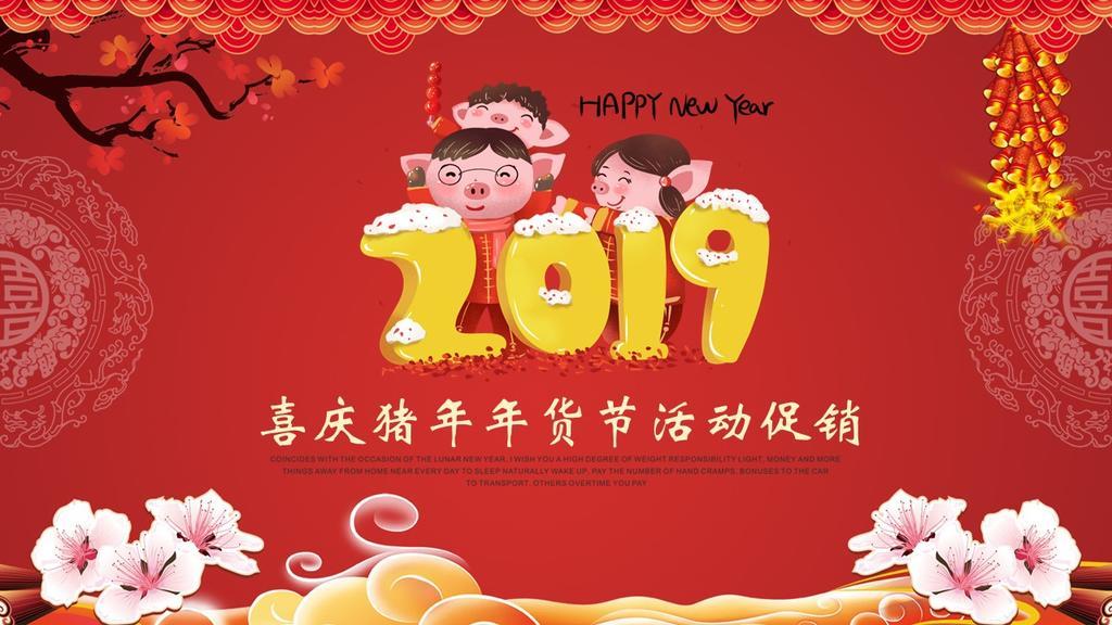 2019年猪年工作总结喜庆猪年年货节活动促销PPT模板
