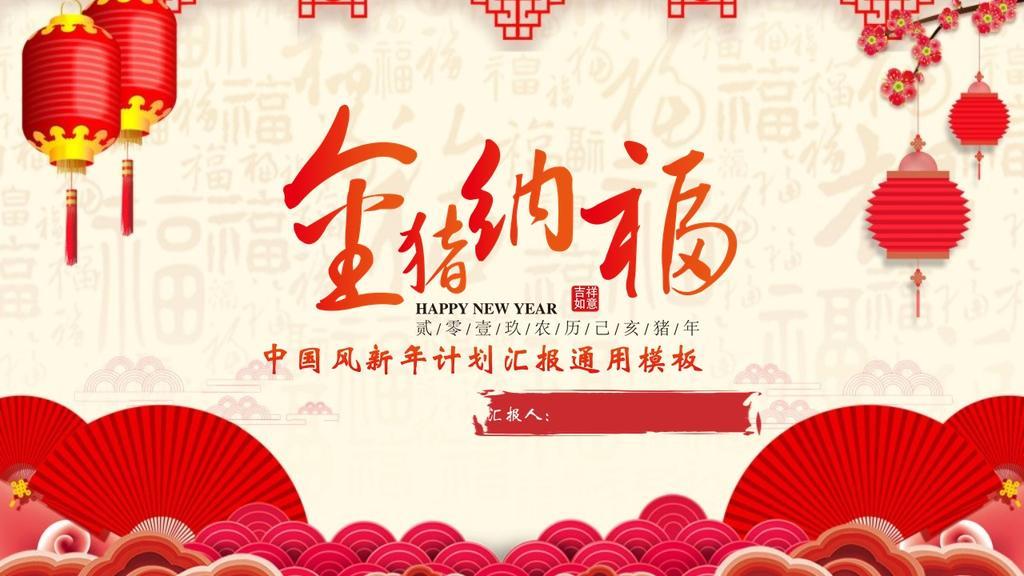 2019年金猪纳福猪年工作总结中国风新年计划汇报通用模板