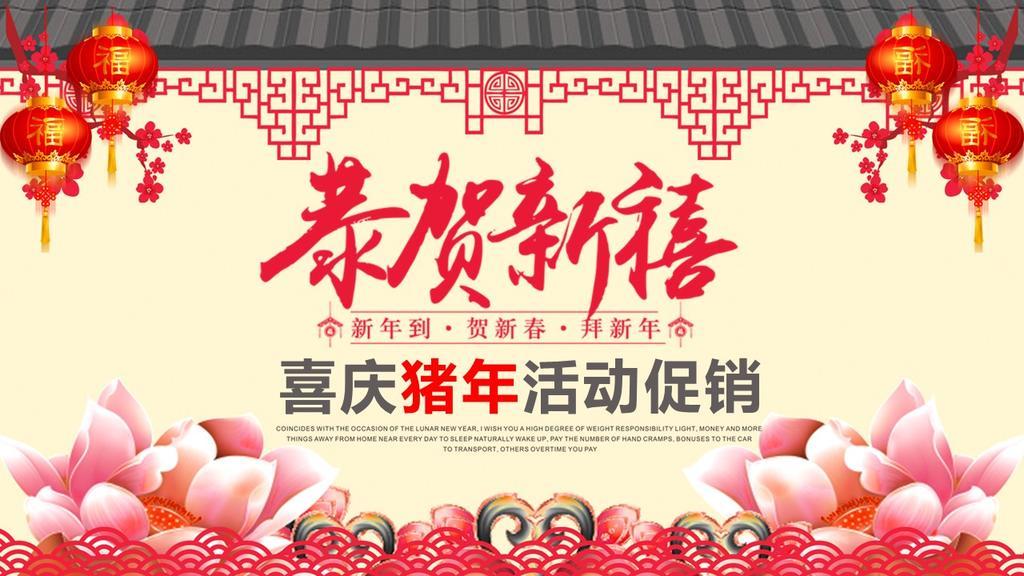 2019年猪年工作总结喜庆猪年活动促销PPT模板