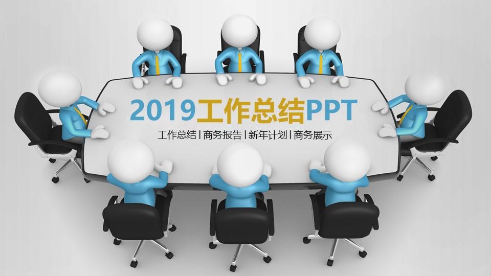 2019工作总结PPT工作总结商务报告新年计划商务展示