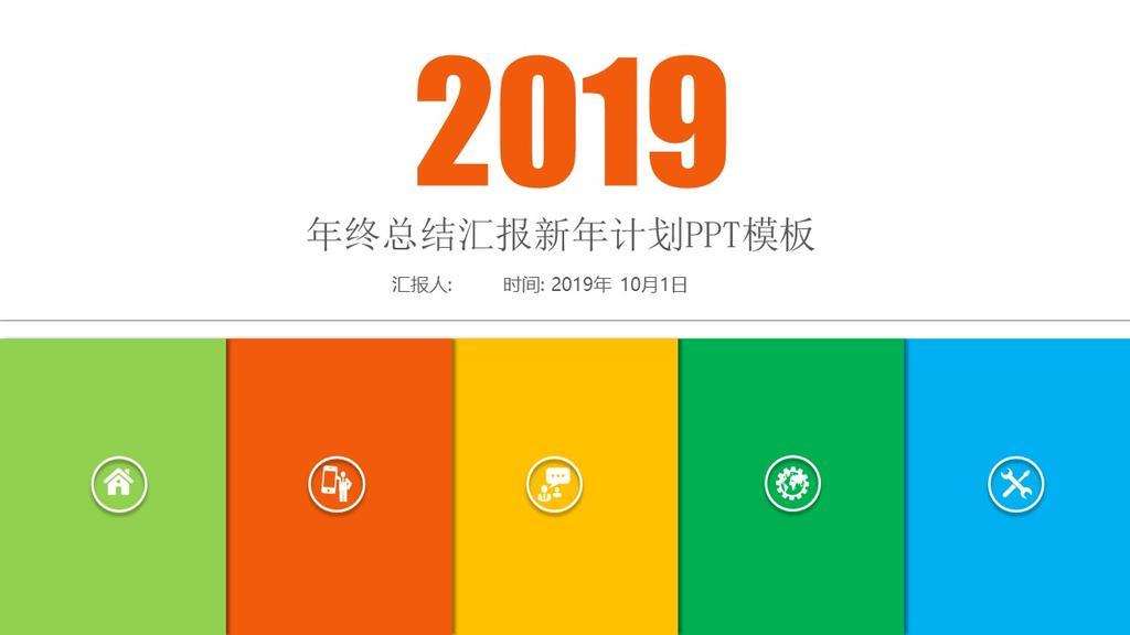 年终总结汇报新年计划述职报告商务彩色PPT模板