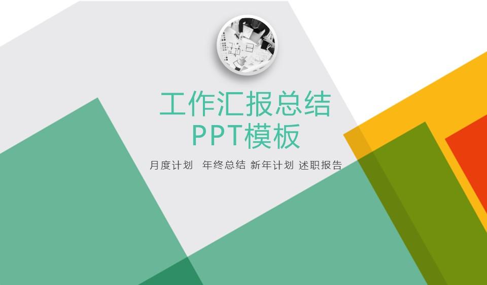 工作汇报总结PPT模板月度计划  年终总结新年计划述职报告