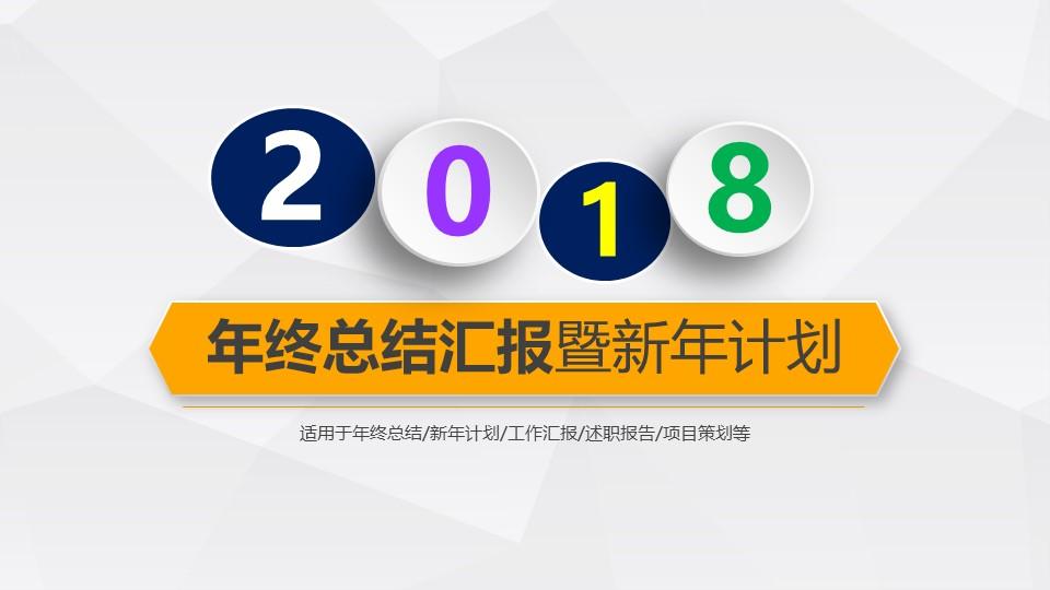 年终总结新年计划工作汇报述职报告项目策划微粒体PPT