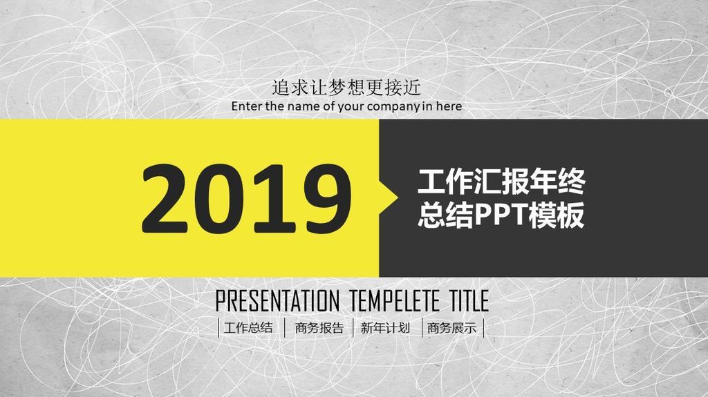 工作总结商务报告新年计划述职报告商务展示PPT模板