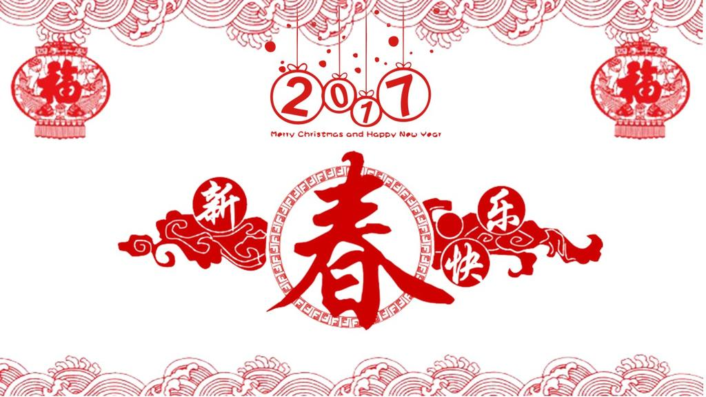 新春快乐中国风新年计划年度总结商业企划PPT模板
