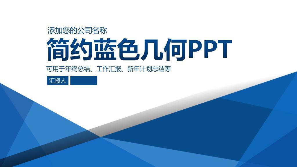 简约蓝色几何PPT年终总结工作汇报工作计划企业宣传