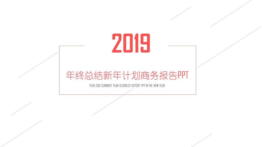 年终总结新年计划商务报告PPT