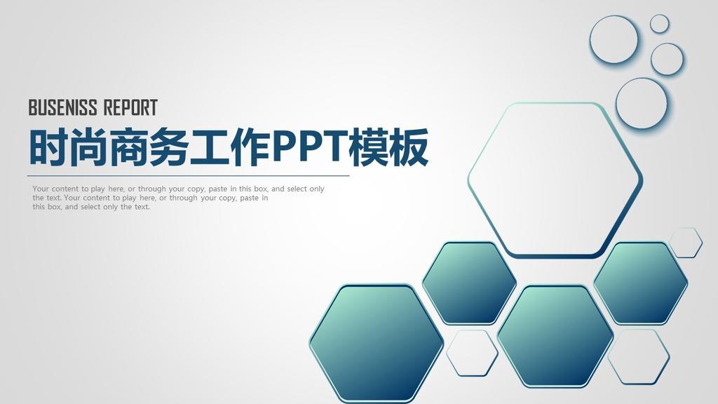 高端大气工作汇报年终总结时尚商务工作PPT模板