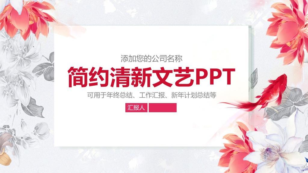 简约清新文艺PPT年终总结工作汇报新年计划总结