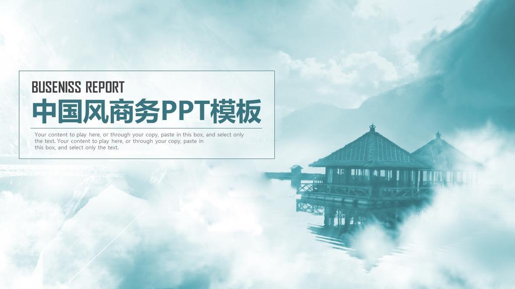 中国风商务PPT模板工作汇报年终总结