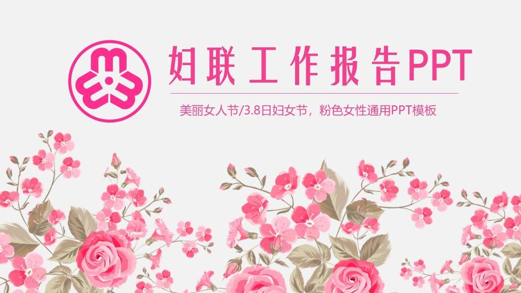 美丽女人节3.8日妇女节粉色女性通用PPT模板妇联工作报告PPT