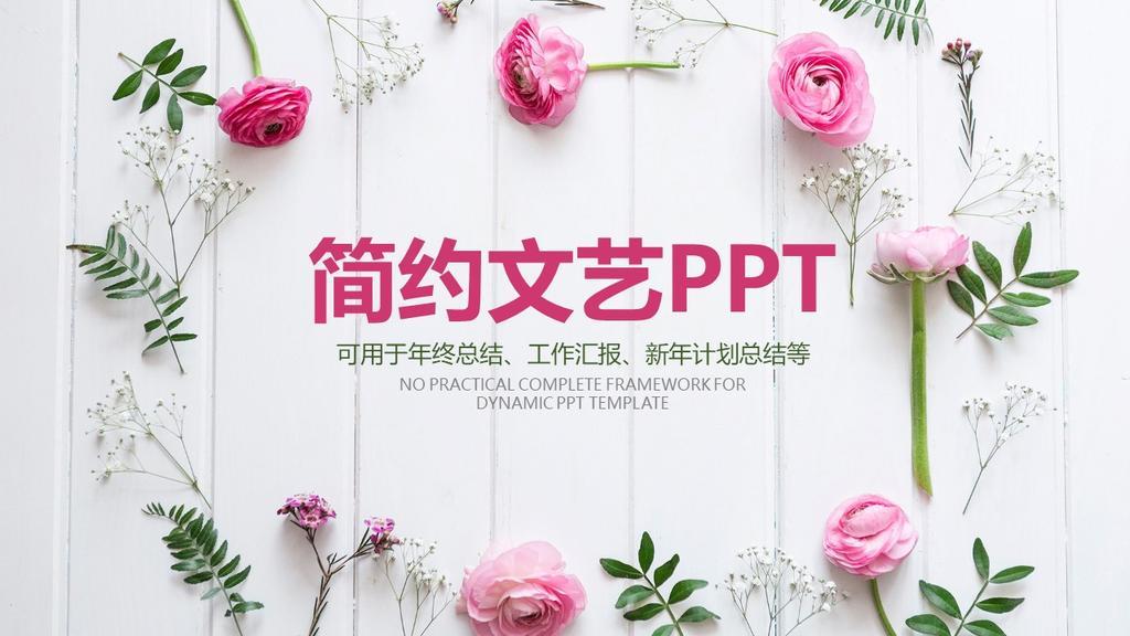 简约文艺PPT年终总结工作汇报新年计划总结