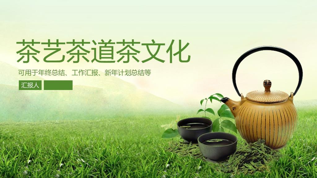 茶艺茶道茶文化中国风ppt模板                                                                                                                                             年终总结新年计划