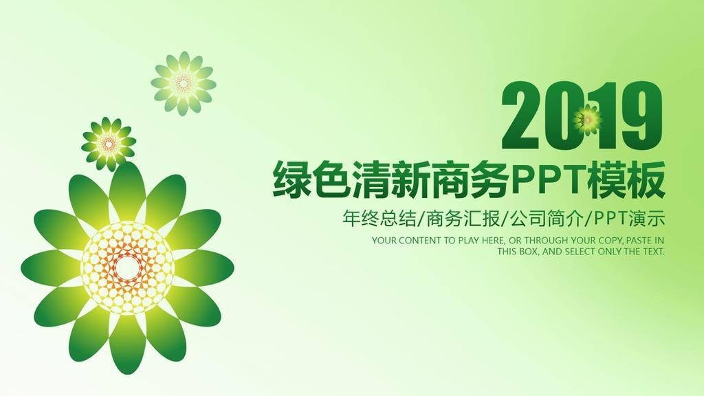 年终总结商务汇报公司简介PPT演示绿色清新商务PPT模板