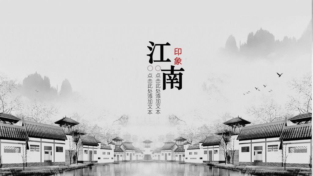 印象江南中国风ppt营销宣传工作总结