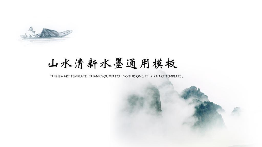 山水清新水墨通用ppt模板中国风水墨
