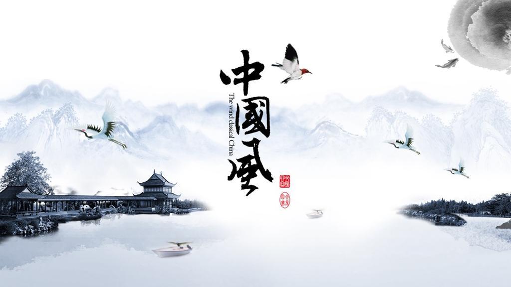 中国风水墨山水ppt模板工作汇报营销策划