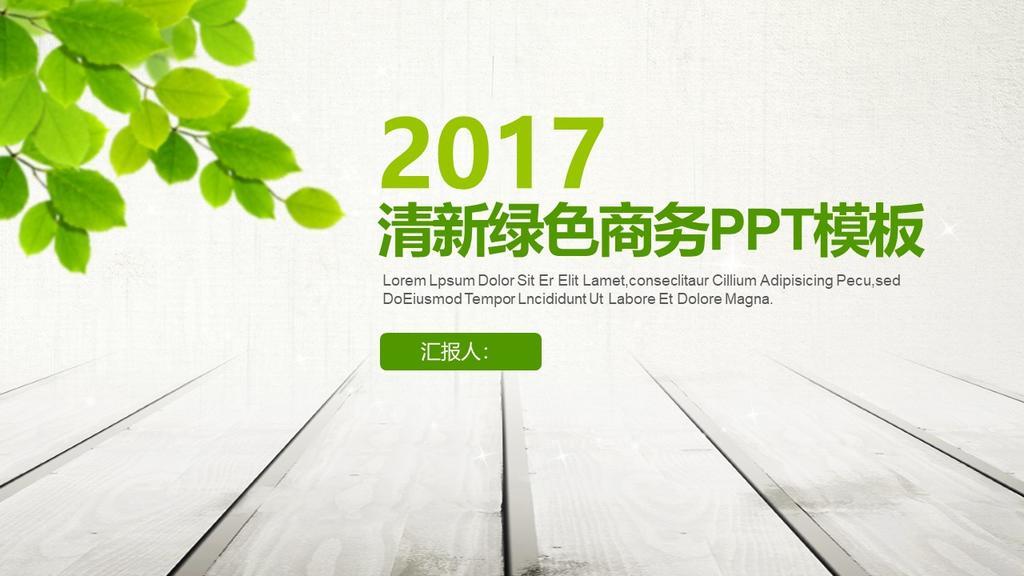 清新绿色商务PPT模板通用年度工作概述项目展示