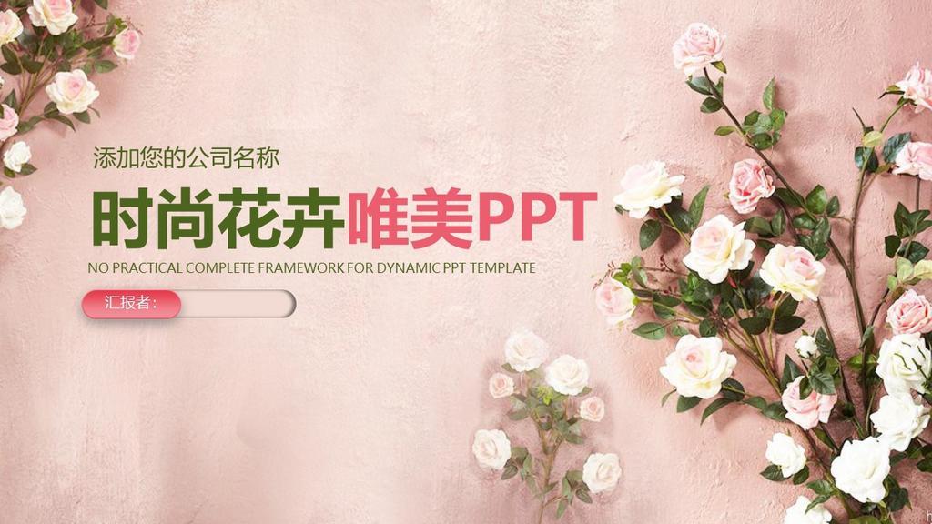 时尚花卉唯美PPT工作汇报年终总结模板产品发布企业宣传