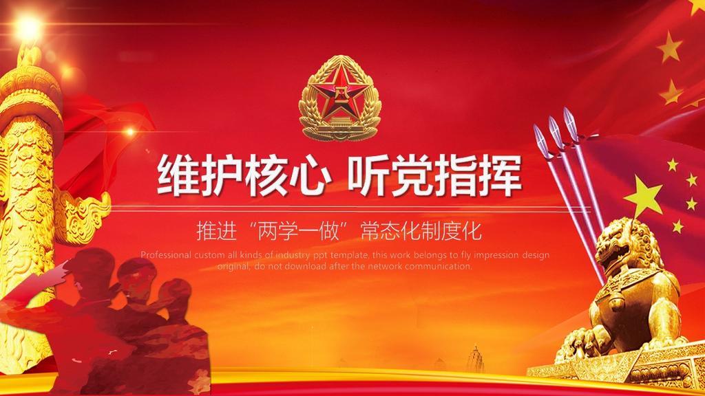 维护核心听党指挥党政机关通用又红又专PPT模板