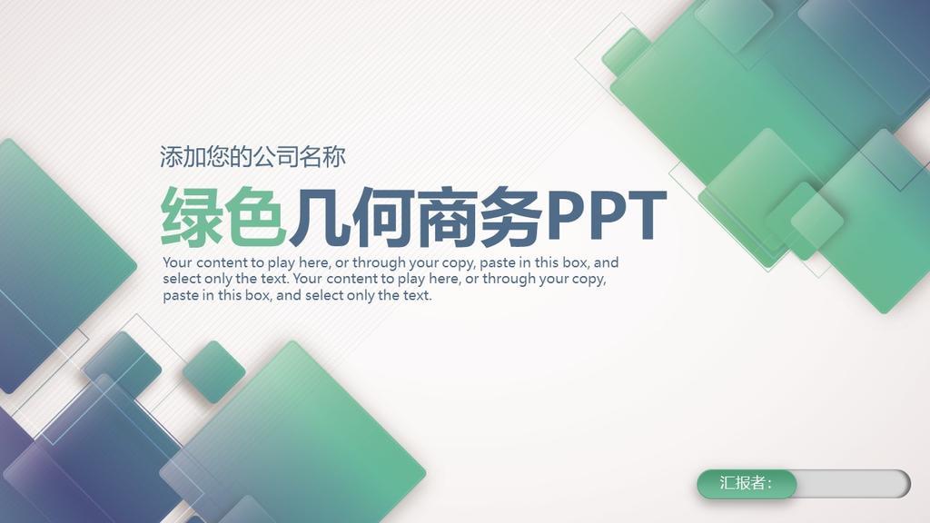 绿色几何商务PPT工作汇报工作计划年终总结商业企划书
