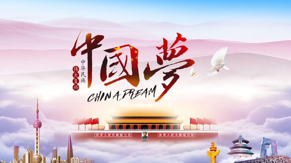 中国梦党政风党建党课课件党政相关新精品