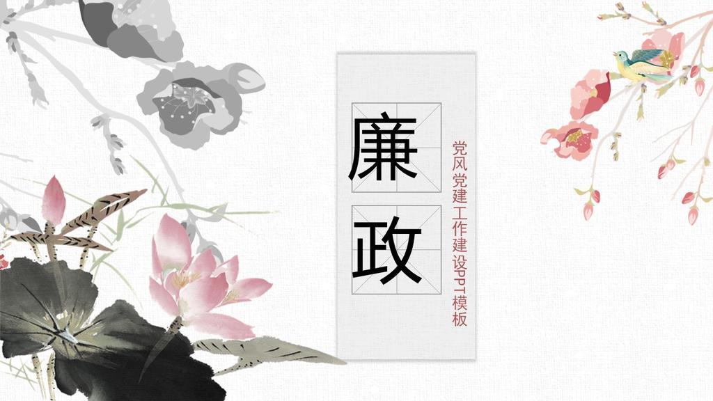 中国风党风党建工作建设PPT模板
