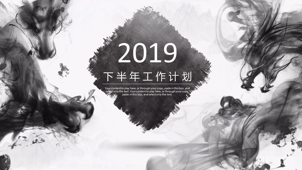 2019下半年工作计划中国风水墨工作汇报年终总结PPT